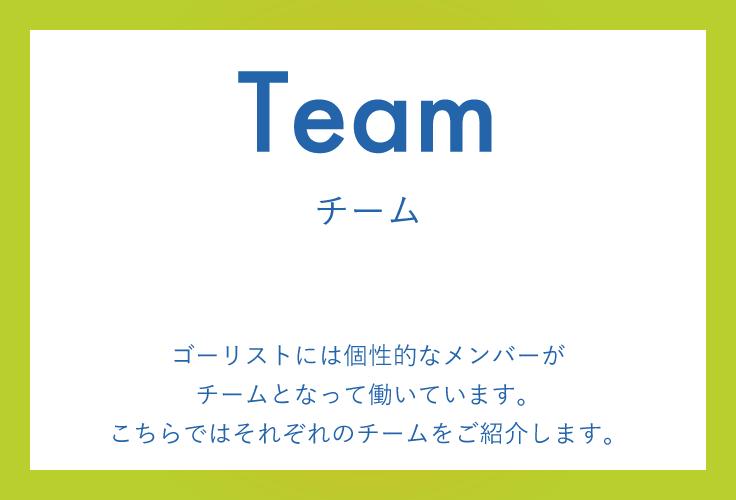 member_team